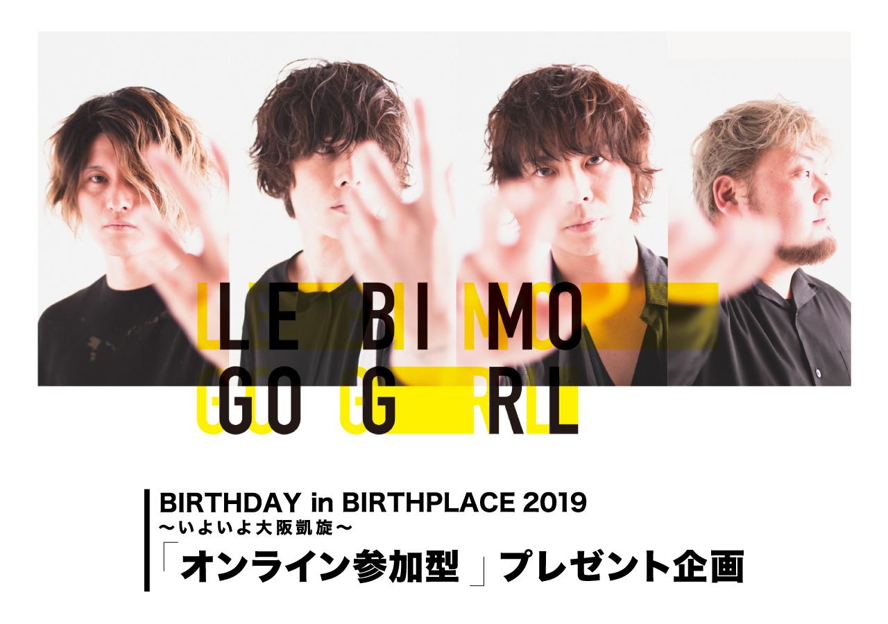 BIRTHDAY in BIRTHPLACE 2019 〜いよいよ大阪凱旋〜 「オンライン参加型」プレゼント企画!