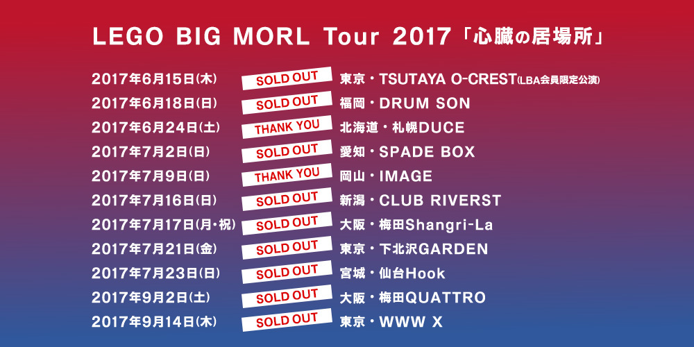 Lbm_tour2017_4-2